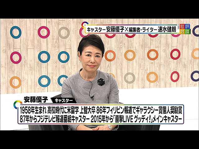 2017年12月23日放送「安藤優子キャスターの「テレビ20…