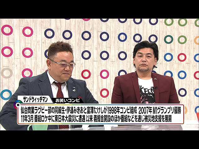 """2018年2月17日放送「震災から7年・・・お笑い芸人の""""…"""