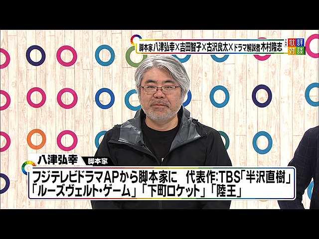 2018年3月31日放送「大ヒット脚本家の ドラマ放談2018…
