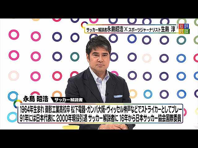 """2018年5月26日放送「開幕直前!W杯""""フジテレビ批評""""…"""
