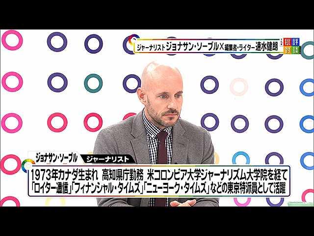 2018年6月9日放送「外国人記者から見た日本のメディア…