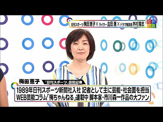 "2018年7月28日放送「強力原作&20代主演で勢い!?""…"