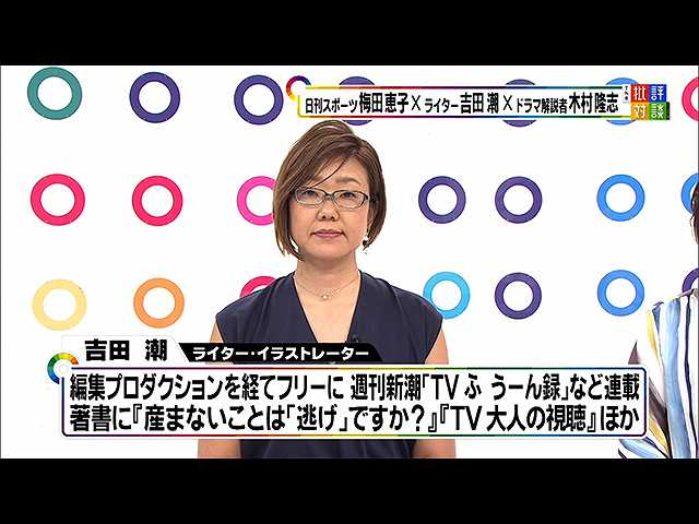 """2018年8月4日放送「強力原作&20代主演で勢い!?""""夏…"""