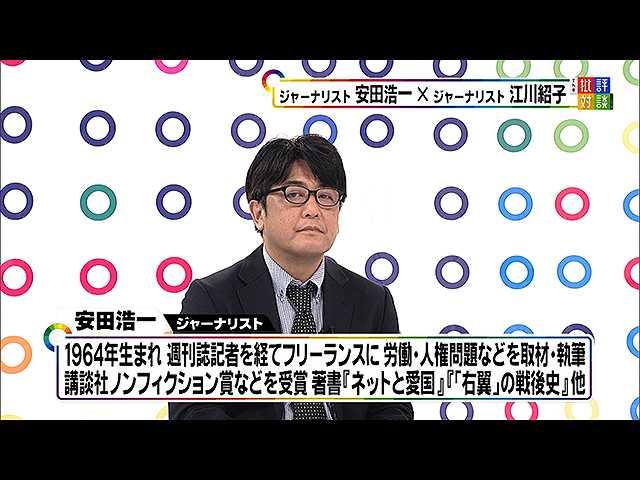 """2018年9月29日放送「差別意識の広がりと""""右派""""の変…"""