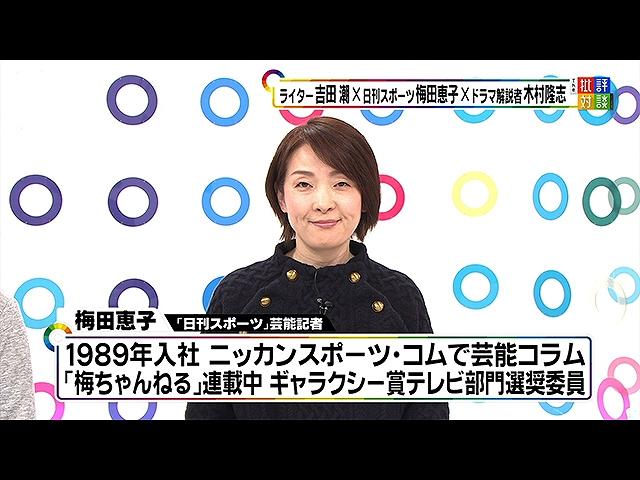 """2019年2月9日放送「""""個性的""""女性キャラが続々冬ドラ…"""