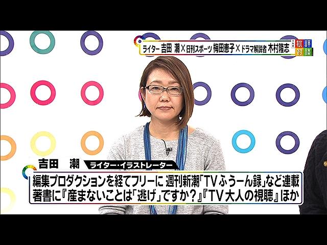 """2019年2月16日放送「""""個性的""""女性キャラが続々冬ド…"""