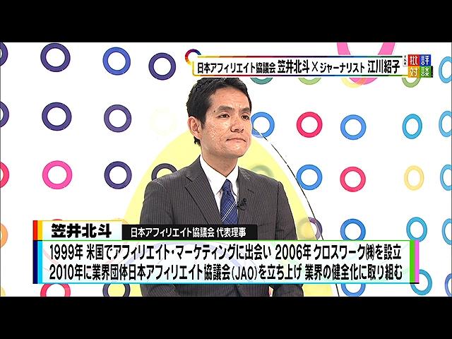 """2019年3月16日放送『テレビ画像を悪用した""""ネット不…"""