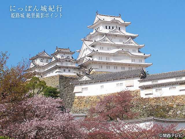 #3 2016/4/17放送 にっぽん城紀行 姫路城・3