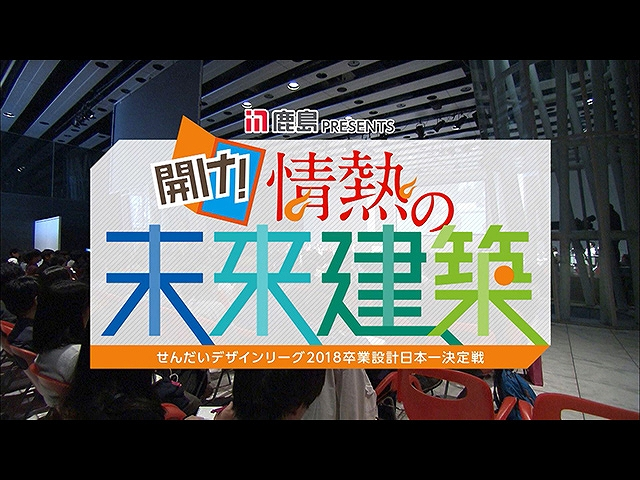 開け!情熱の未来建築~せんだいデザインリーグ2018~