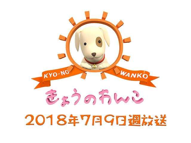 【無料】2018/7/9週放送 きょうのわんこ