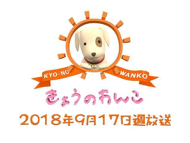 【無料】2018/9/17週放送 きょうのわんこ
