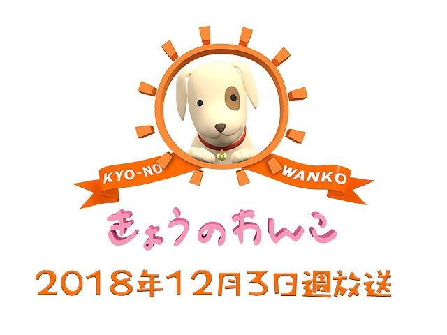 【無料】2018/12/3週放送 きょうのわんこ