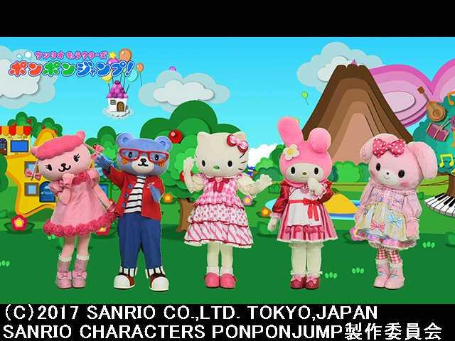 2017/4/9放送 サンリオキャラクターズポンポンジャン…