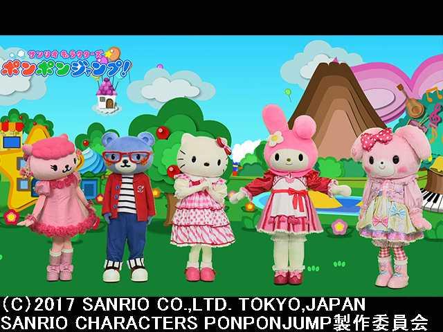 2017/4/23放送 サンリオキャラクターズポンポンジャン…
