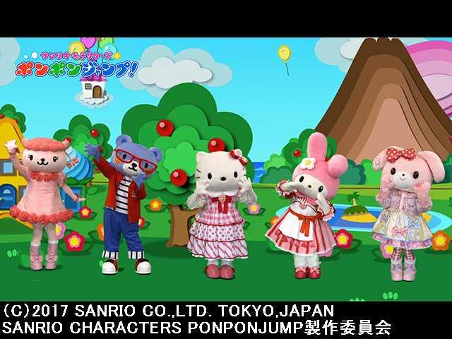 2017/6/4放送 サンリオキャラクターズポンポンジャン…