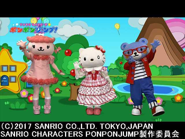 2017/7/2放送 サンリオキャラクターズポンポンジャン…