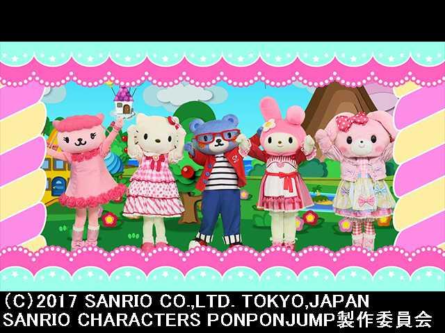 2017/7/9放送 サンリオキャラクターズポンポンジャン…