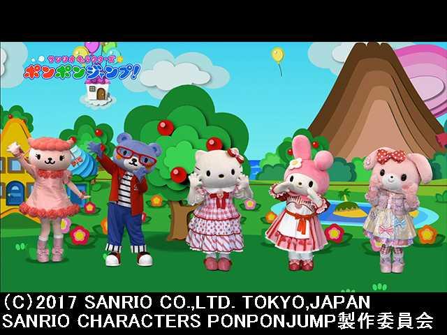 2017/7/16放送 サンリオキャラクターズポンポンジャン…