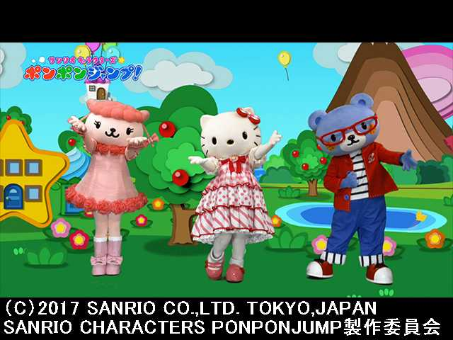 2017/11/5放送 サンリオキャラクターズポンポンジャン…