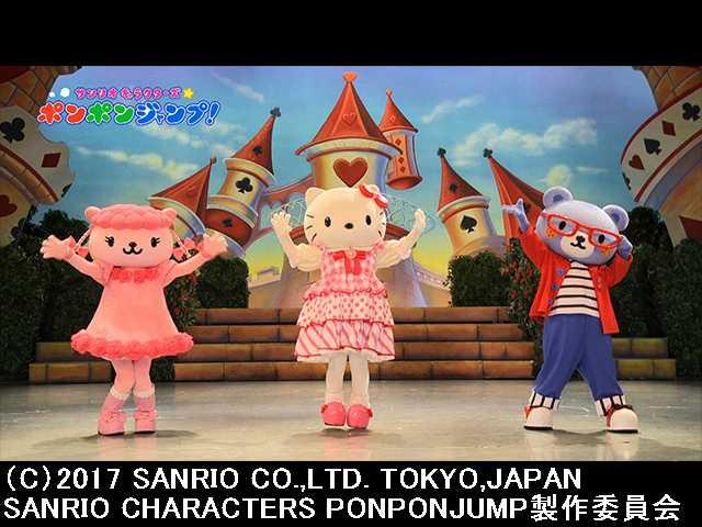 2017/11/26放送 サンリオキャラクターズポンポンジャ…