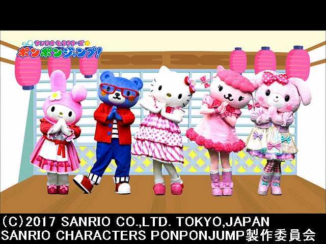 2018/1/7放送 サンリオキャラクターズポンポンジャン…