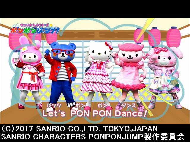 2018/1/14放送 サンリオキャラクターズポンポンジャン…