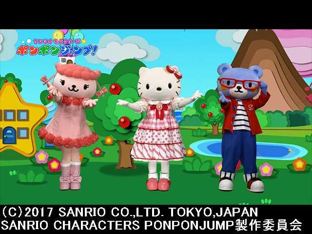 2018/1/21放送 サンリオキャラクターズポンポンジャン…