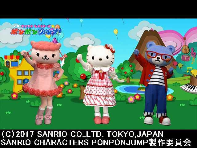 2018/2/11放送 サンリオキャラクターズポンポンジャン…