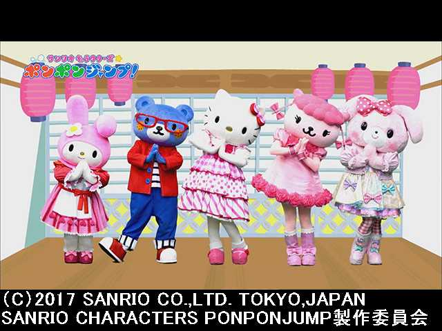 2018/2/18放送 サンリオキャラクターズポンポンジャン…