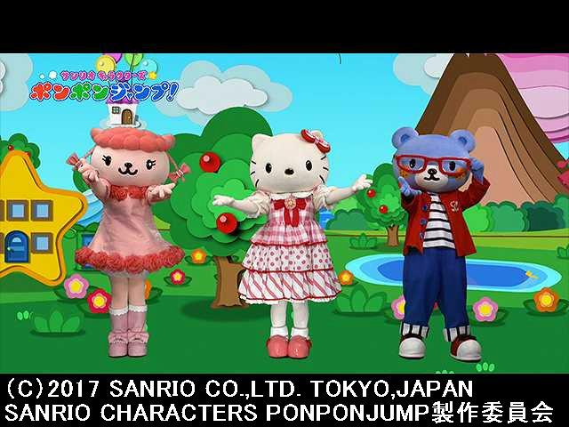 2018/3/18放送 サンリオキャラクターズポンポンジャン…