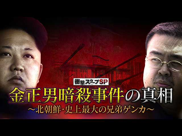 衝撃スクープSP 金正男暗殺の真相~北朝鮮・史上最大…
