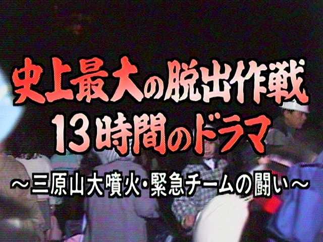 史上最大の脱出作戦 13時間のドラマ ~三原山大噴火…