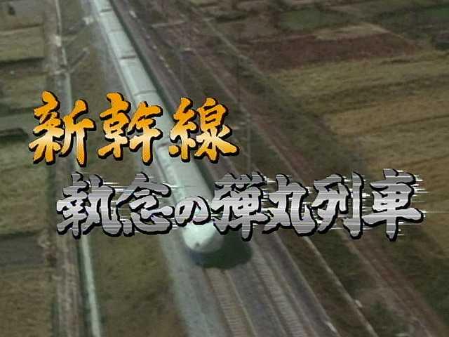 新幹線 執念の弾丸列車