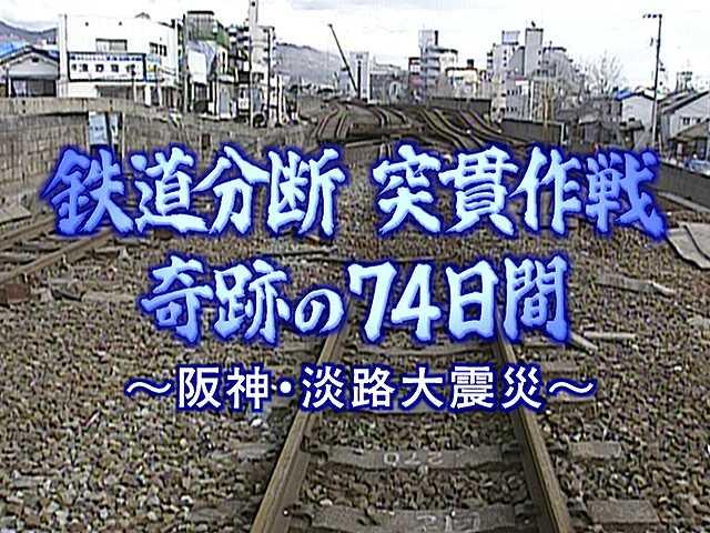 鉄道分断 突貫作戦 奇跡の74日間 ~阪神・淡路大震…