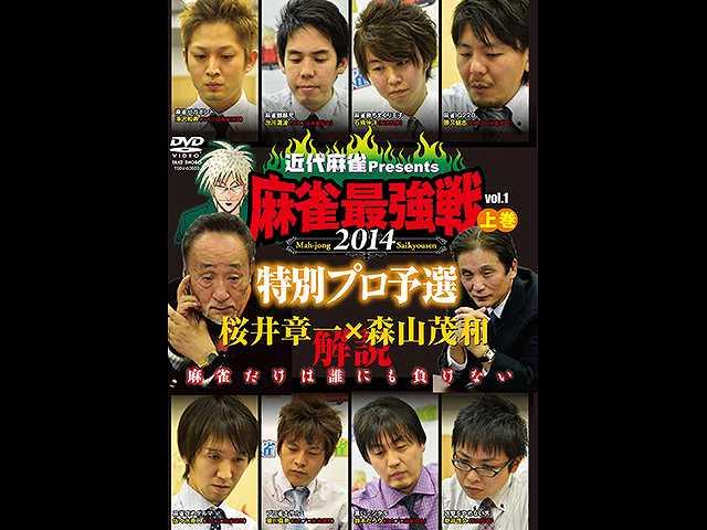 麻雀最強戦2014 特別プロ予選 上巻