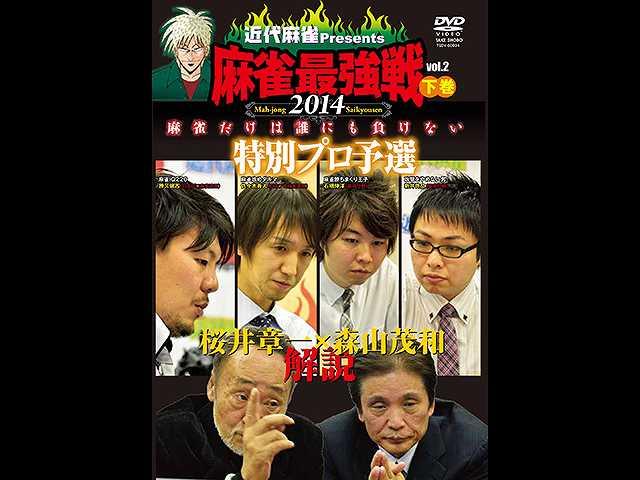 麻雀最強戦2014 特別プロ予選 下巻