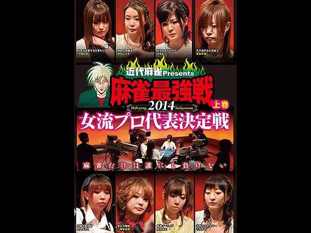 麻雀最強戦2014 女流プロ代表決定戦 上巻