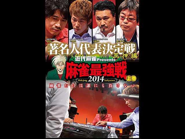 麻雀最強戦2014 著名人代表決定戦 風神編 上巻