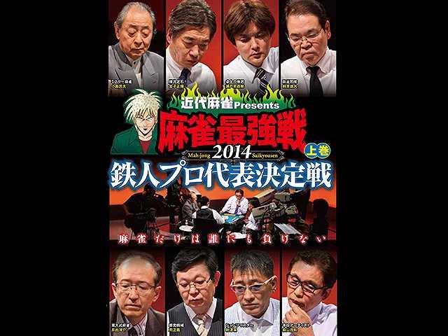 麻雀最強戦2014 鉄人プロ代表決定戦 上巻