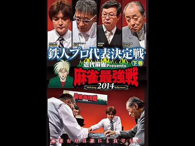 麻雀最強戦2014 鉄人プロ代表決定戦 下巻