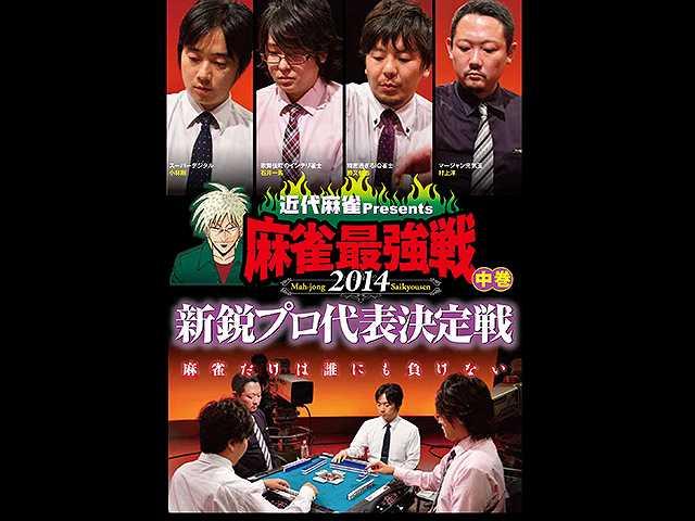 麻雀最強戦2014 新鋭プロ代表決定戦 中巻