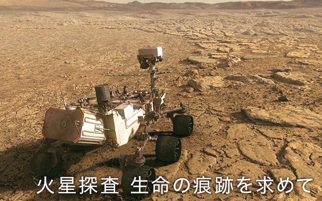(字幕版)火星探査 生命の痕跡を求めて