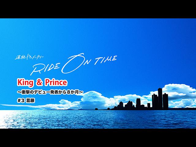 【無料】2018/10/19放送「King & Prince#3 葛藤」