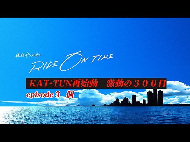 【無料】2018/12/14放送「KAT-TUN再始動 激動の300日#…