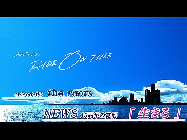 【無料】2019/1/18放送「NEWS 結成15周年の覚悟「生き…