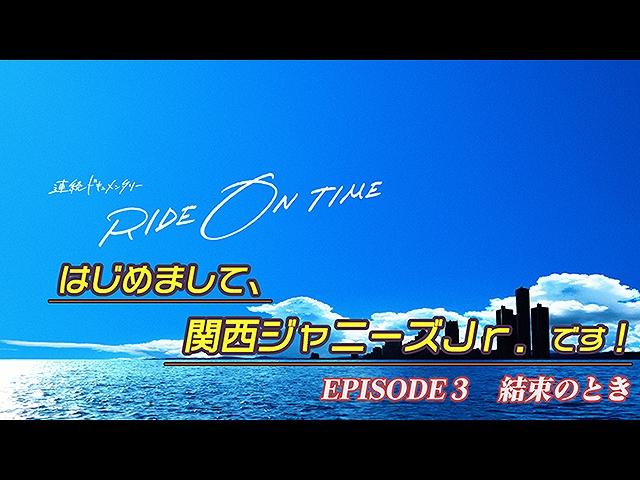 【無料】2019/2/22放送「はじめまして、関西ジャニー…