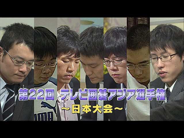 第22回 ~日本大会~ 第1回戦・第1局
