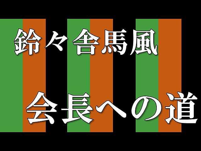 【落語】会長への道