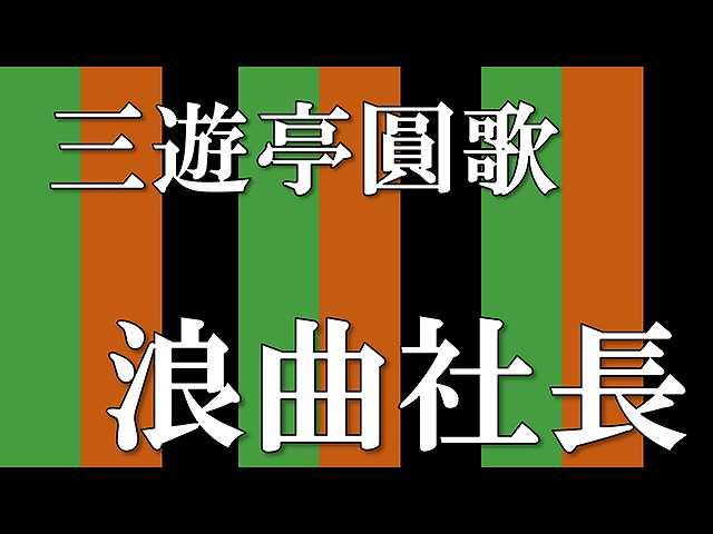 【落語】浪曲社長