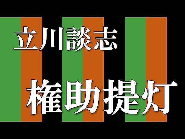 【落語】権助提灯